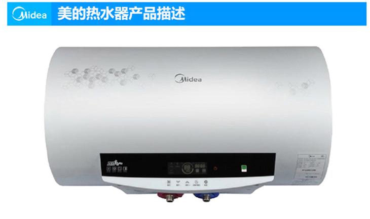 美的电热水器(f50-30w7(hd))