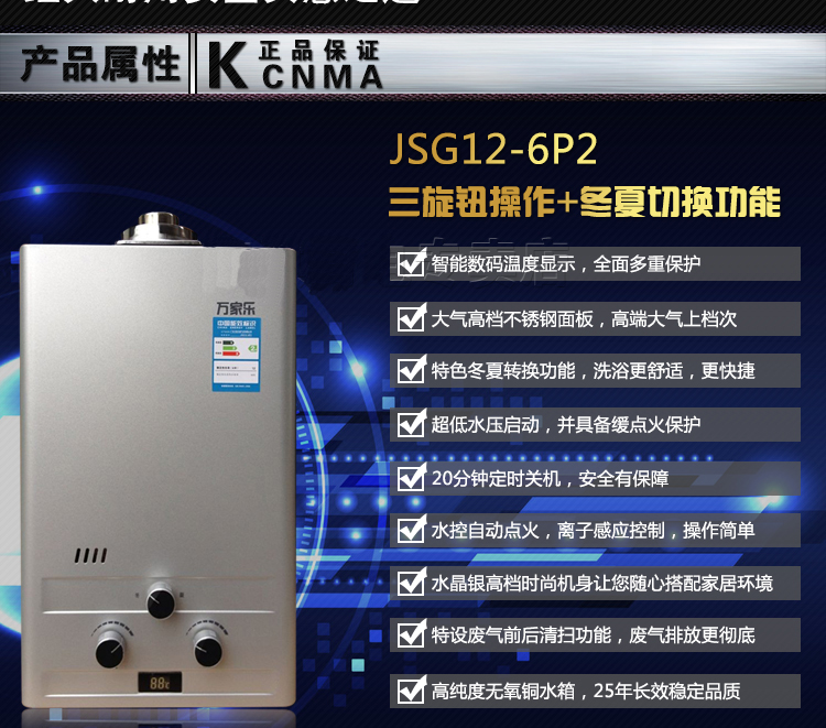 万家乐热水器(jsg12-6p2(天然气))