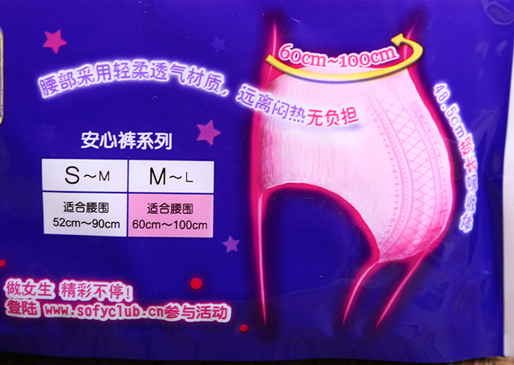 苏菲超熟睡安心裤m 裤型卫生巾(2片)