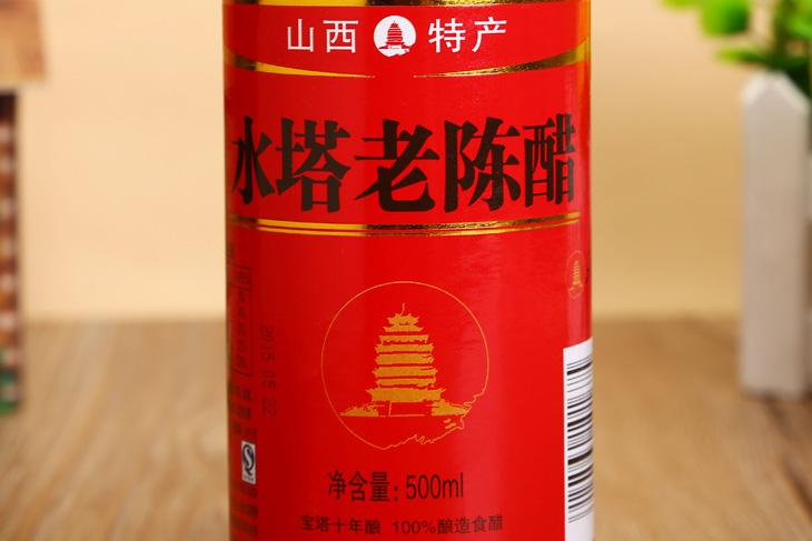水塔老陈醋(宝塔)(500ml)