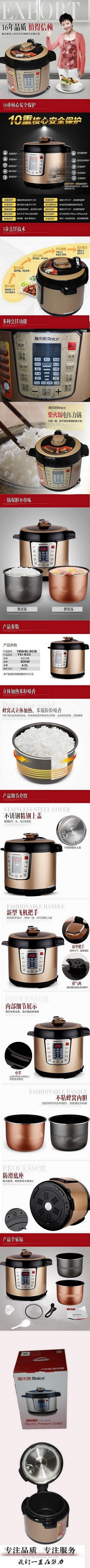 雅乐思电压力锅-y4j-b1g-金色