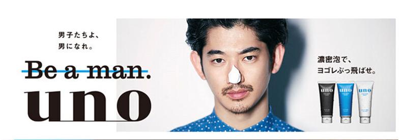 日本资生堂uno 男士洗面奶 蓝色 去角质清洁毛孔型 130g/支