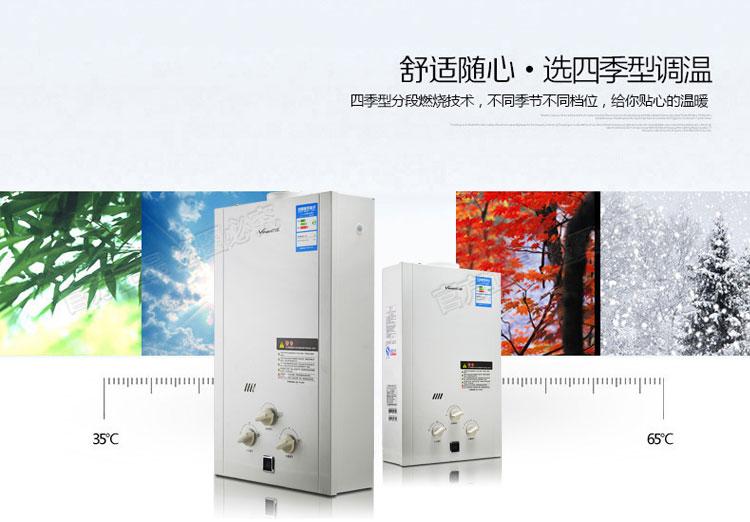 万和/vanward 热水器 jsg16-8b-8 燃气热水器 平衡式燃气热水器 8升图片