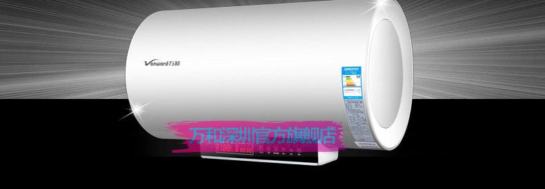 万和 dscf50-e3/60e3储水式恒温数码电热水器