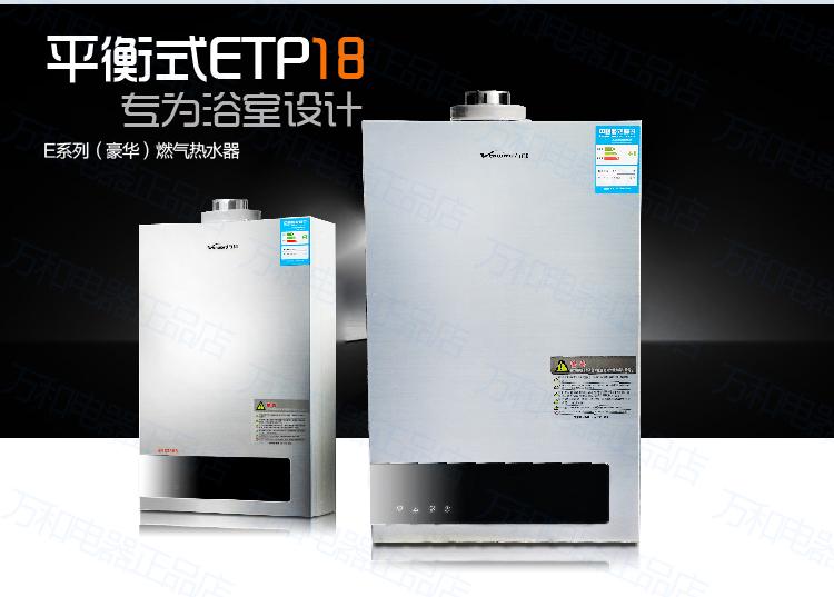 ETP18恒温平衡式燃气热水器 浴室安装 液化气