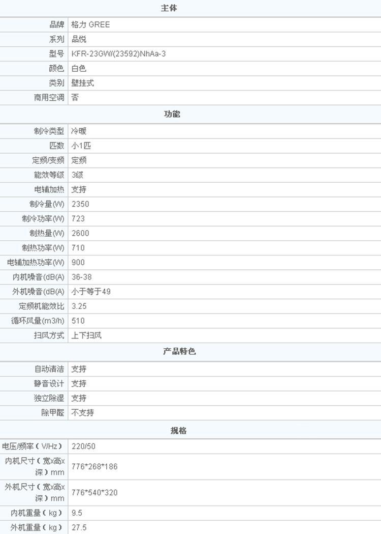 格力空调(品悦)(kfr-23gw/(23592)nhaa-3)