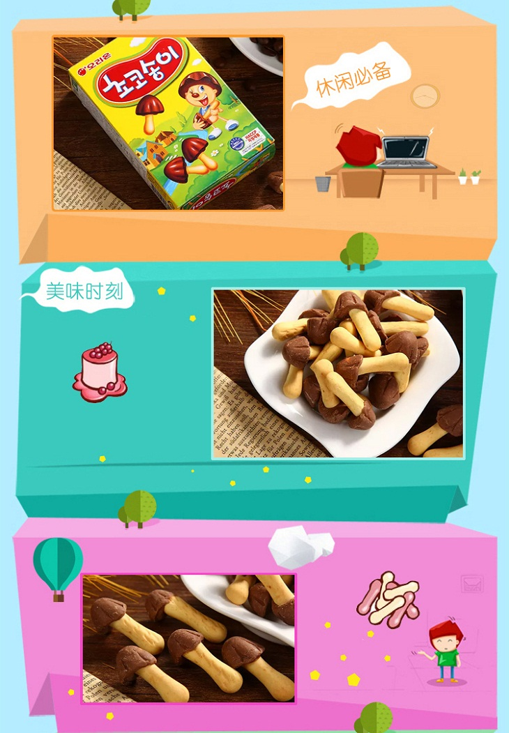 好丽友蘑古力巧克力味饼干(48g)