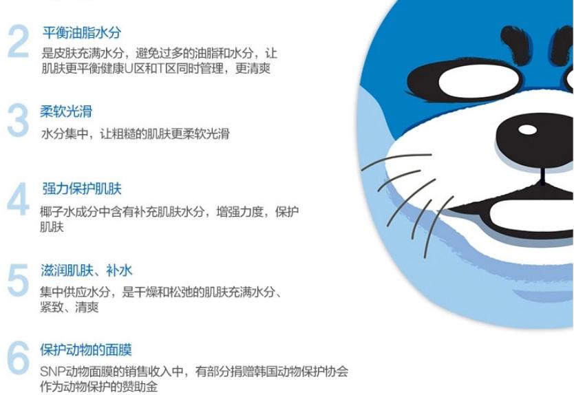 2盒装 韩国snp动物面膜 海狮面膜25ml (10片装)