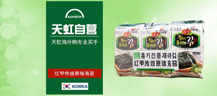 红甲传统原味走道((4g*3))海苔不会肚子好不好会拍打瘦肚子图片