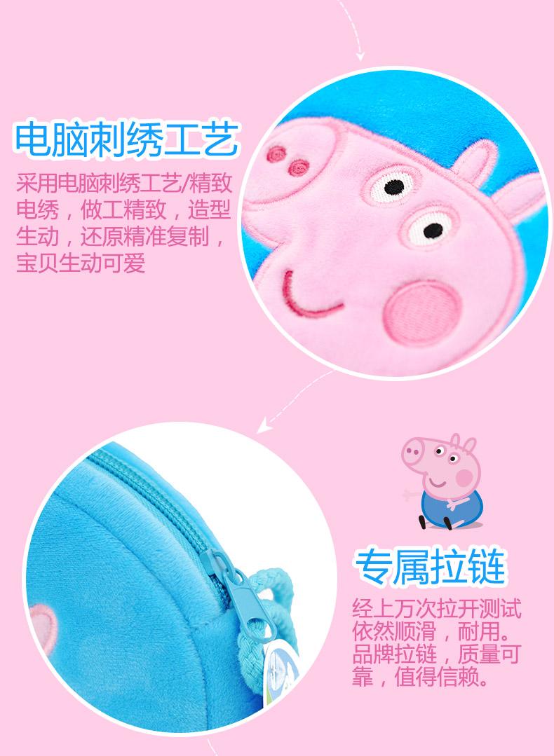 小猪佩奇刺绣斜跨包粉红猪小妹佩佩猪女孩可爱卡通零