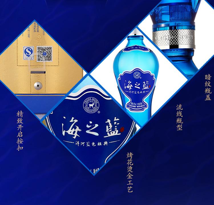 洋河蓝色经典 海之蓝 52度 480ml 浓香型白酒【价格