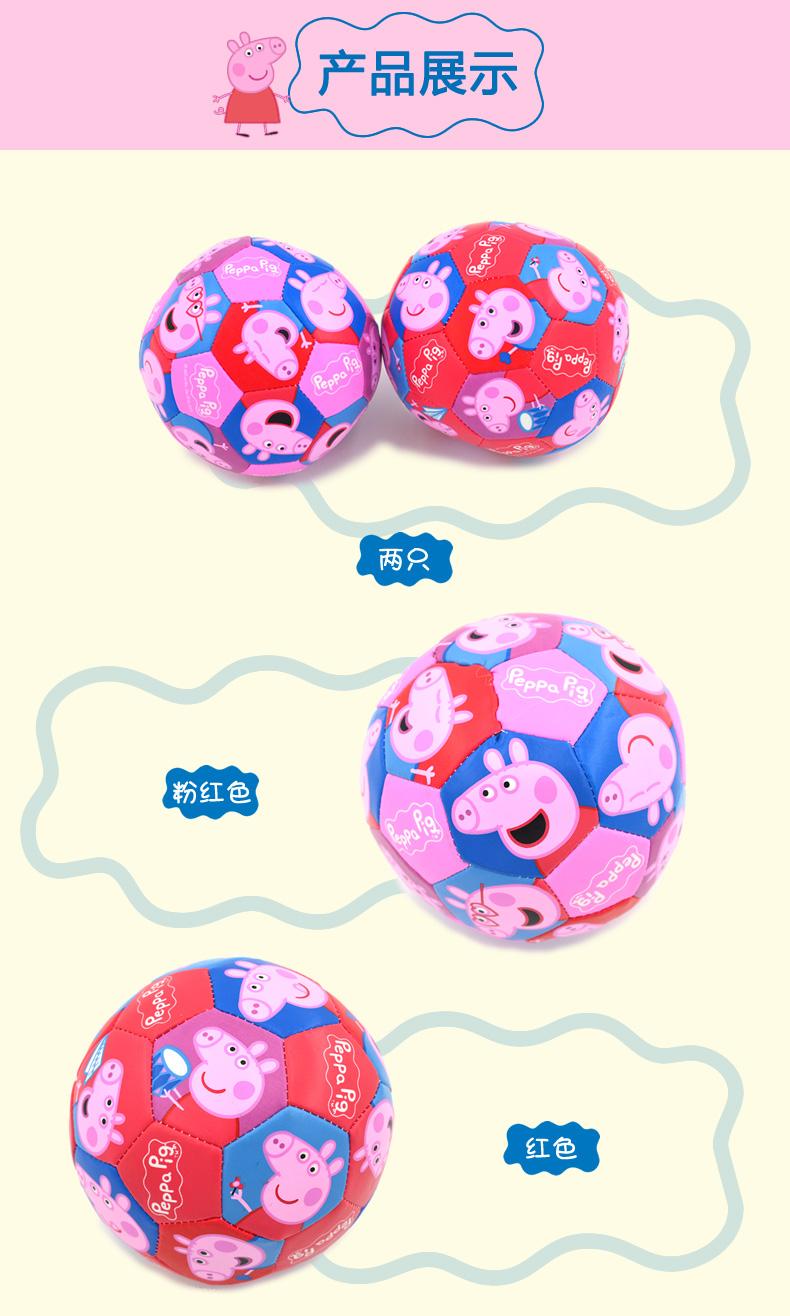 小猪佩奇粉红猪小妹佩佩猪女孩可爱卡通儿童海绵足球2