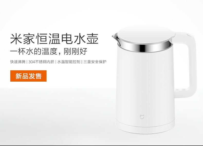 小米(mi)电水壶 保温米家恒温热水壶不锈钢