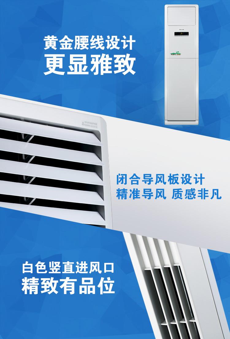 格力空调(gree) 5匹 定频 清新风 立柜式冷暖空调 kfr