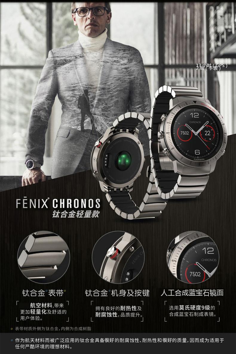 达宝恩 新一代商务佳明(garmin)fenix chronos酷龙 光电心率跑步登山