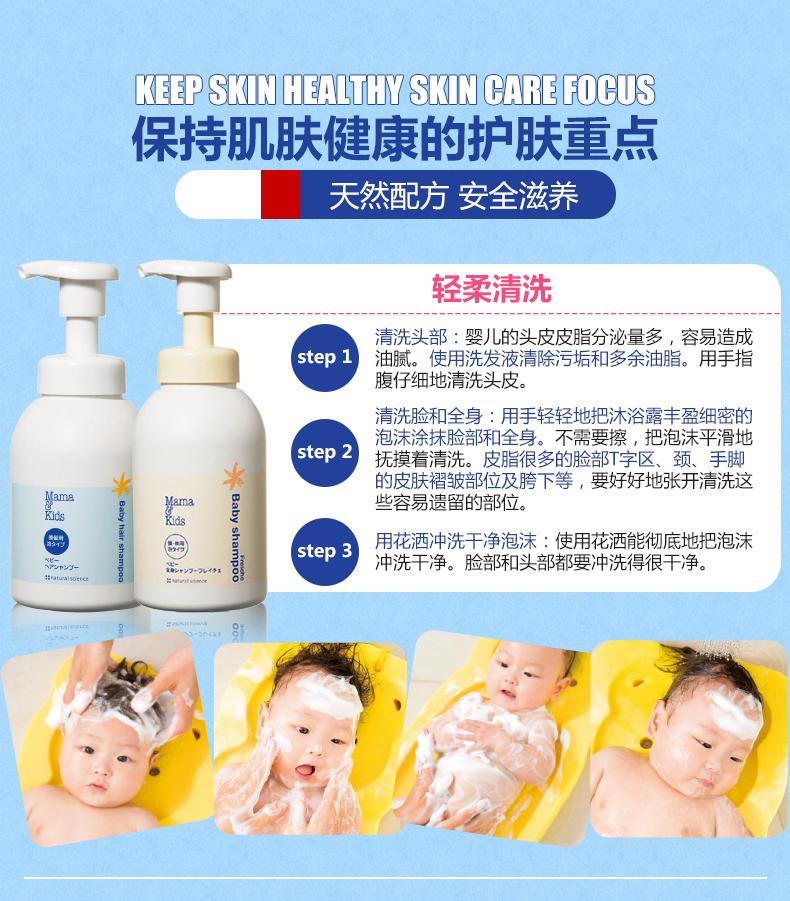 【香港直邮】日本mama&kids婴幼儿沐浴露 宝宝幼儿沐浴液儿童洗护用品