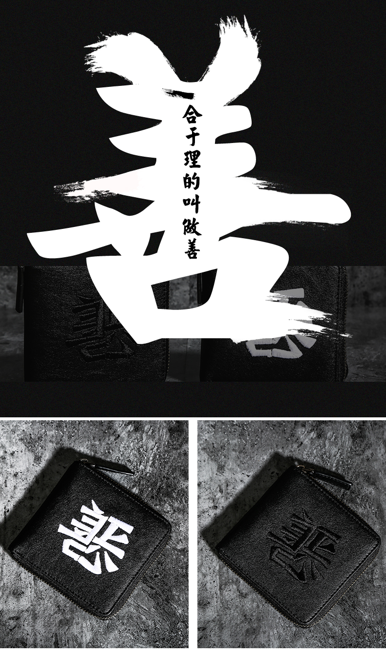 gsq古思奇中国风复古民族文字刺绣善恶短款拉链多卡位图片