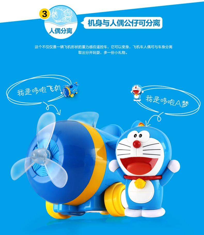 哆啦a梦遥控车 宝宝遥控飞机车重力感应遥控车男孩玩具3岁以上-蓝色