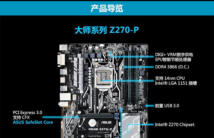 华硕(asus)prime z270-p 主板(intel z270/lga 1151)
