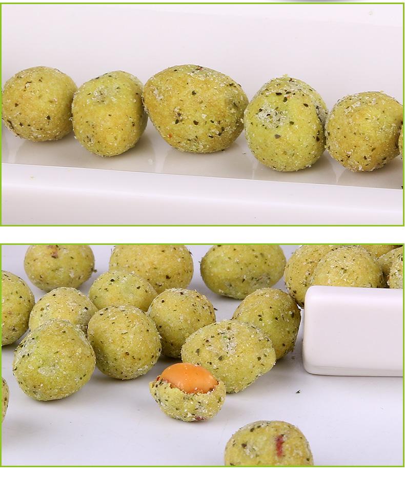 泰国进口 大哥香脆日本芥末味花生豆230g 坚果零食