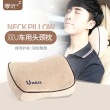 记忆棉头枕车用 双U车用头颈枕 汽车亚麻布靠枕骨头枕颈枕