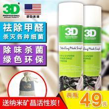 美国3D 室内强效杀菌剂 强力除甲醛 清除异味 净化空气 杀菌消毒 空气清新剂
