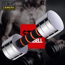 艾美仕哑铃男士健身器材家用练臂肌电镀可调节小哑铃女一对初学者瘦臂
