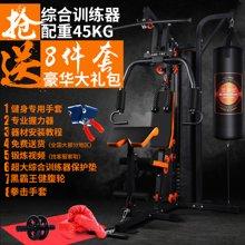综合训练器家商用二三人站大型器械力量训练套装组合多功能健身器材