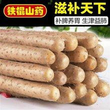 铁棍山药5斤装  河南温县 沙土   每周一三五发货