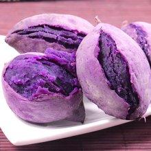 食王记 越南进口紫薯 小紫薯5斤(65-75个)珍珠迷你紫薯香甜软糯新鲜现挖小番薯小红薯地瓜