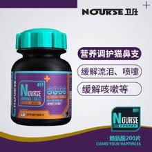 卫仕咿氨200片 营养调护猫鼻支猫咪维生素猫咪打喷嚏流泪感冒鼻炎猫鼻支L-赖氨酸片