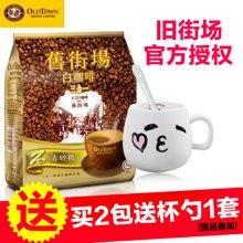 马来西亚进口版旧街场白咖啡3合1赤砂糖(蔗糖)减少糖 540g 15条装