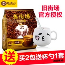 马来西亚进口oldtown旧街场白咖啡三合一经典原味速溶600g(40g*15条)
