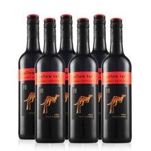【超市同款 正规行货】澳洲进口红酒 黄尾袋鼠 赤霞珠 解佰纳红葡萄酒整箱装6支