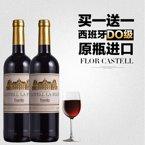 西班牙红酒 花堡红 原瓶进口干红葡萄酒 750m 买一送一