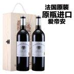 法国进口红酒正品原瓶进口葡萄酒艾帝安干红葡萄酒 礼盒装
