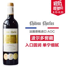【包邮】法国进口 波尔多夏露城堡窖藏AOC红葡萄酒礼盒套装  750ml