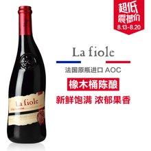 【包邮】法国进口 歪脖子la fiole 芙华隆河红葡萄酒750ml