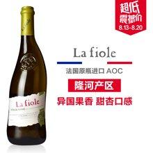 【包邮】法国进口 歪脖子la fiole 芙华隆河干白葡萄酒 单支礼盒套装750ml