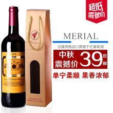 【包邮】法国进口 美丽干红葡萄酒 礼盒套装750ml*1