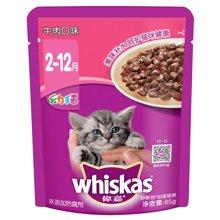伟嘉妙鲜包幼猫牛肉口味85克x12袋