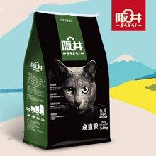 阪井猫粮深海鱼肉味5kg成猫粮天然营养大猫通用猫主粮明亮眼睛