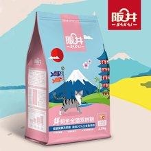 阪井猫粮天然粮新鲜鱼肉双拼粮2.5KG全猫高级定制配方全阶段适用