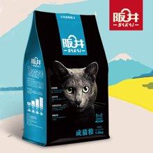 阪井猫粮深海鱼肉味1.5kg成猫粮天然营养大猫通用猫主粮明亮眼睛