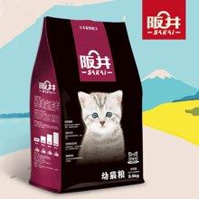 阪井猫粮深海鱼肉味2.5kg幼猫粮天然营养幼猫通用猫主粮明亮眼睛