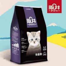 阪井猫粮深海鱼肉味5kg幼猫粮天然营养幼猫通用猫主粮明亮眼睛