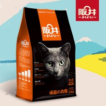 阪井猫粮深海鱼肉味2.5kg成猫粮天然营养大猫通用猫主粮明亮眼睛
