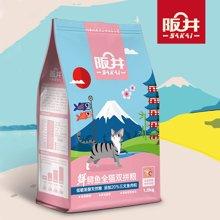 阪井猫粮天然粮新鲜鱼肉双拼粮1KG全猫高级定制配方全阶段适用