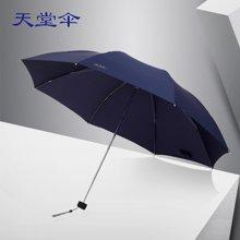 天堂伞高密拒水碰击布三折晴雨伞307E碰