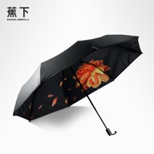 16款BANANA UNDER蕉下小黑伞槐黄三折双层防晒女太阳遮阳伞折叠伞